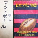 【サッカー・ラグビー】
