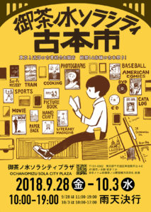 御茶ノ水ソラシティ古本市に参加します!